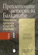 Преплетените истории на Балканите : Т. 1. : Национални идеологии и езикови политики