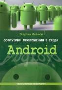 Софтуерни приложения в среда Android