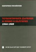 Тоталитарната държава и право в България : 1944-1989 : [Монография]