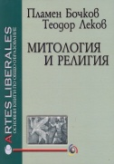 Митология и религия