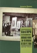 Българи в италианските академии за изящни изкуства : 1878 -1944