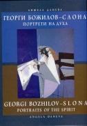 Георги Божилов - Слона. Портрети на духа