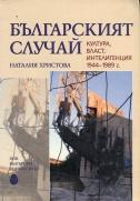 Българският случай : култура, власт и интелигенция 1944-1989 г.