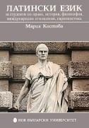 Латински език за студенти по право, история, философия, международни отношения, европеистика : [Учебник]
