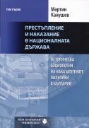 Историческа социология на наказателните политики в България : Т. 1. : Престъпление и наказание в националната държава