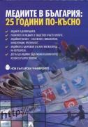 Медиите в България : 25 години по-късно : Национална научнопрактическа конференция : [Сборник] / Състав. и науч. ред. Райна Николова