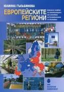 Европейските региони : Формално следване на номенклатурата или използване на възможностите за сближаване