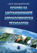 Основи на дистанционните аерокосмически технологии : (В екологията и изучаването на околната среда) : [Уч. за ВУЗ]
