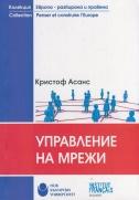 Управление на мрежи : Изграждане на социална връзка за икономическото благосъстояние