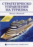Стратегическо управление на туризма : [Учебник за ВУЗ]