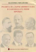 Ролята на държавния глава в законодателния процес : Преглед на българските конституционни модели