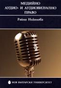 Медийно аудио- и аудиовизуално право : Административноправни въпроси
