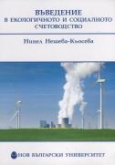 Въведение в екологичното и социалното счетоводство