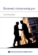 Бизнес комуникации : [Учебник]