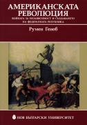 Американската революция : Войната за независимост и създаването на федералната република : Документална и интерпретативна история