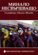 """Минало несвършващо : Теренно изследване """"Топоси на историческата памет"""", октомври 2009 - юни 2010 : Сборник"""