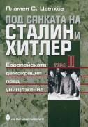 Под сянката на Сталин и Хитлер : Втората световна война и съдбата на европейските народи, 1939-1941 г. : Т. 2. : Европейската демокрация пред унищожение