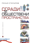 Сгради и обществени пространства : Строителство, обновяване и реконструкция