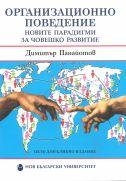 Организационно поведение : Новите парадигми за човешко развитие
