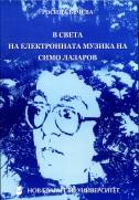В света на електронната музика на Симо Лазаров