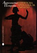 Египетска приказка за сърцето : Пътят за събуждане, възбуждане и оголване на психофизическата същност на актьора. Начини за постигането на духовна и телесна цялост + CD