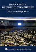 Държавно и публично управление
