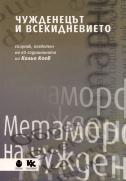 Чужденецът и всекидневието : Сборник, посветен на 60-годишнината на Кольо Колев