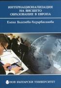 Интернационализация на висшето образование в Европа : Формиране и управление на процесите на интернационализация в Европа като елемент от управлението на висшето образование