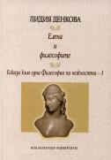 Елена и философите : Ескизи към една Философия на нежността : Ч. 1.
