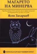 Магарето на Минерва : Преобразувания в българската философска традиция от Възраждането до края на ХХ век