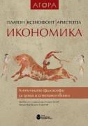 Икономика : Античните философи за дома и стопанството : Платон, Ксенофонт, Аристотел