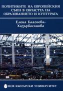Политиките на Европейския съюз в областта на образованието и културата : Същност и управление : [Учебник]
