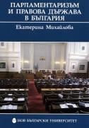 Парламентаризъм и правова държава в България : Принципи и практики