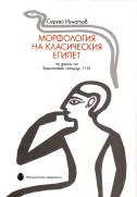 Морфология на класическия Египет : По данни на Ермитажен папирус 1115