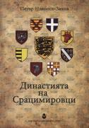 Династията на Срацимировци : Властови доктрини и политически модели в Югоизточна Европа през XIV век