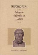Въведение в речника на Платон