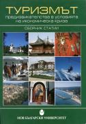 Туризмът - предизвикателства в условията на икономическа криза : Сборник статии / Състав. и ред. Соня Алексиева