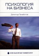 Психология на бизнеса : (Управленски тренинг) : [Учебник за ВУЗ]