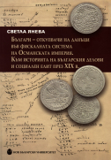 Българи - откупвачи на данъци във фискалната система на Османската империя : Към историята на българския делови и социален елит през ХІХ в.