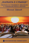 Науката е слънце : Реформата на училищното образование в следкомунистическа България