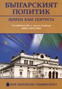 Българският политик : Щрихи към портрета