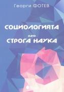Социологията като строга наука (м.к.)