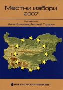 Местни избори 2007