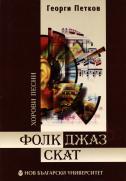 Фолк-джаз-скат : Хорови песни от Георги Петков