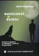 Философът и вълкът : Уроци от дивото за любовта, смъртта и щастието