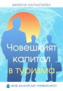 Човешкият капитал в туризма