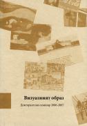 Визуалният образ : Докторантски семинар 2006-2007 : [Сборник] / Състав. Ирина Генова
