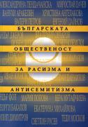Българската общественост за расизма и антисемитизма