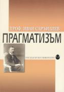 Прагматизъм : Принос към историята на съвременната философия