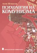 Психология на комунизма : Студии за манталитета на господстващия слой в комунистическия свят